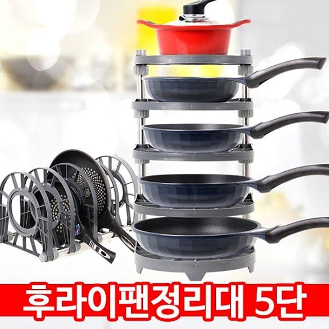 후라이팬정리대 5단 도마 팬정리 주방 냄비 수납선반