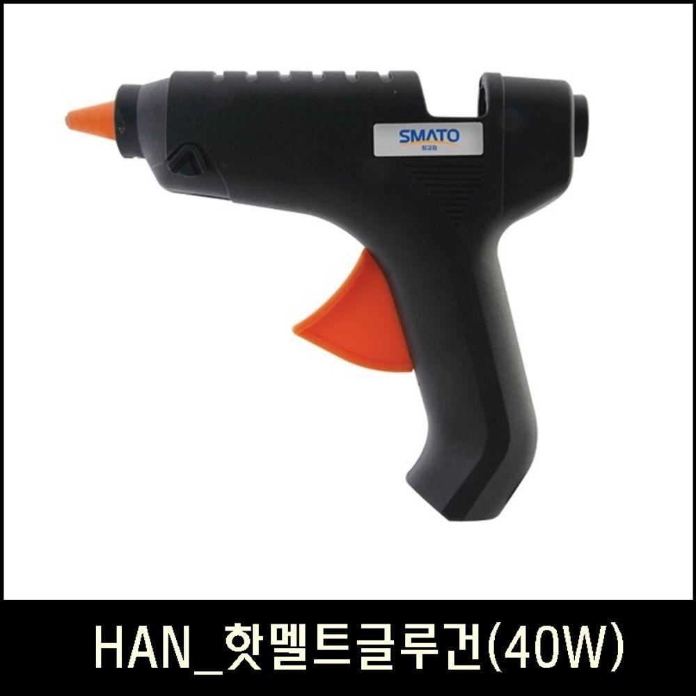 HAN_핫멜트글루건 (40W)