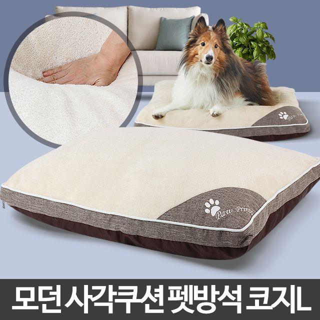 코지 L 대형 강아지방석 애견쿠션 개방석 겨울 침낭
