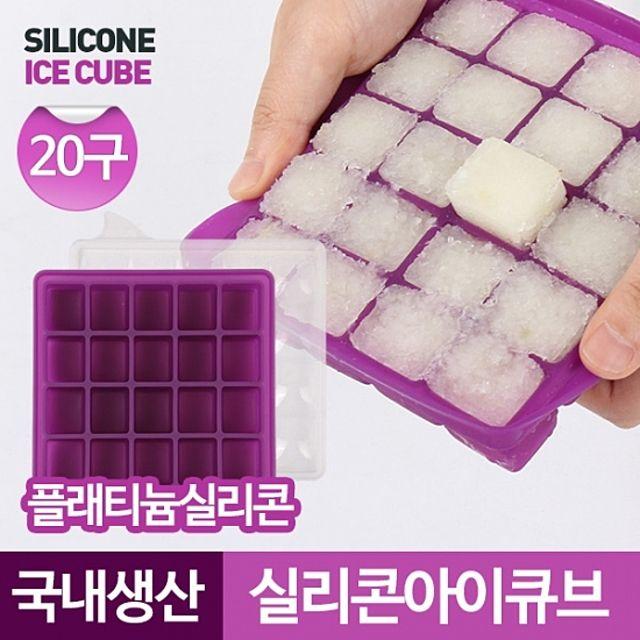 실리콘 아이큐브(20구)-국산 실리콘 이유식용기 아이스큐브 냉장고정리 냉장고보관 양념통 아이스큐브 얼음틀