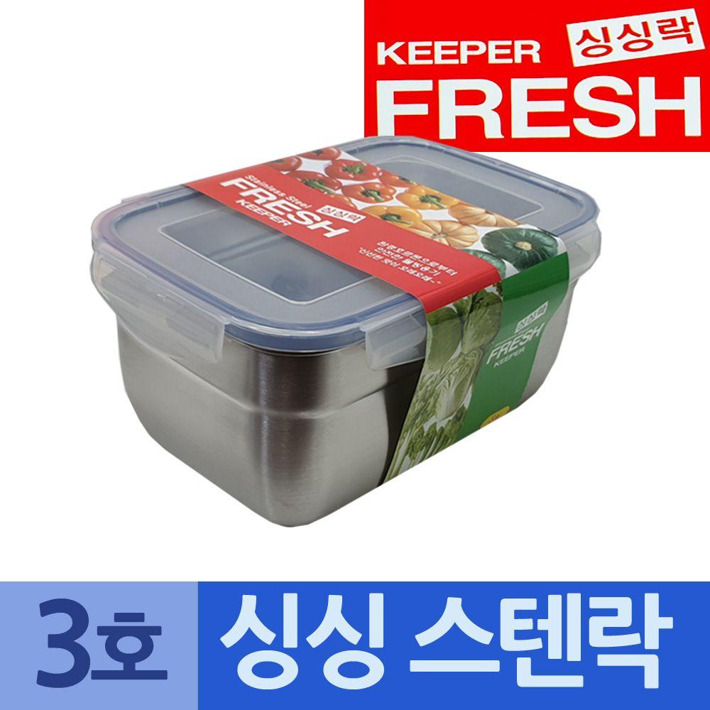 싱싱락 스텐 밀폐용기 3호 중형 1.9L
