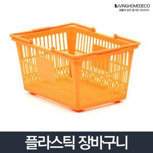 아이티알,NG 시장바구니- 플라스틱 장바구니 마트 슈퍼 가방 쇼핑