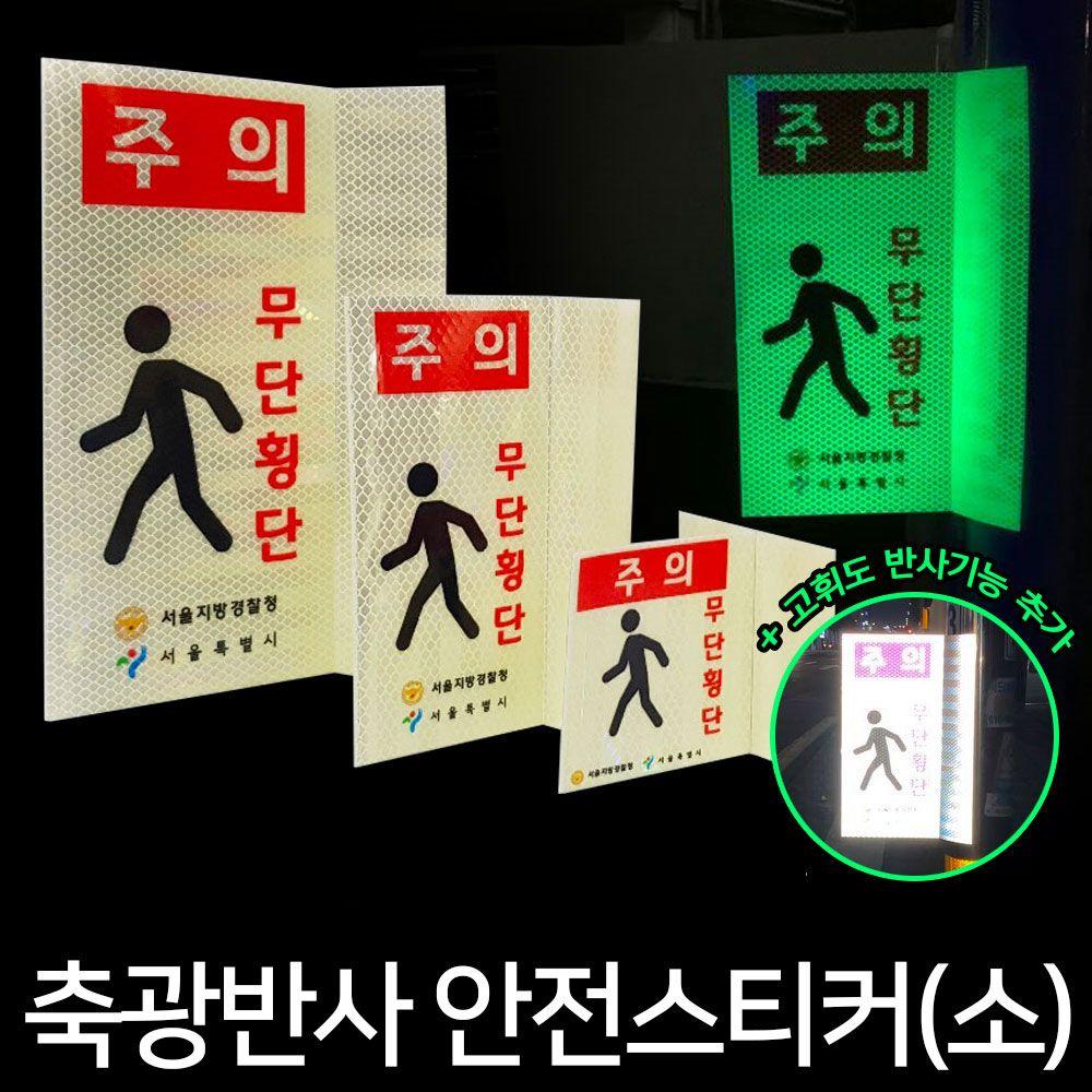 고휘도 축광반사 안전스티커 소