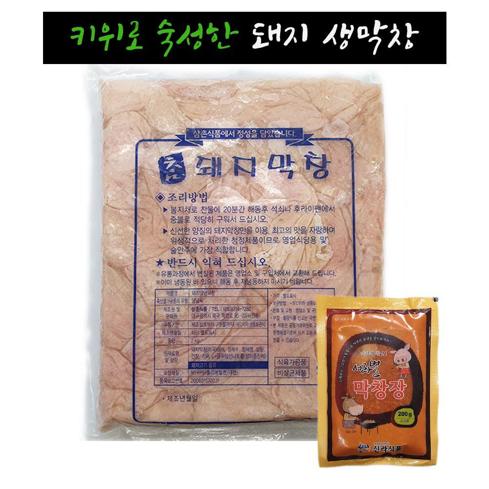 키위숙성 돼지막창(수입) 1kg.막창장200g.ICEBOX
