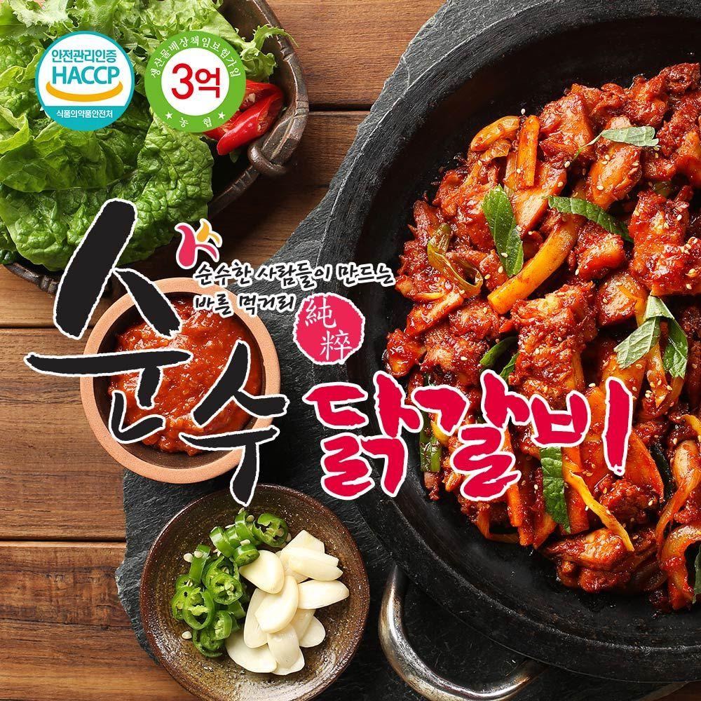 춘천에서 만든 진짜 춘천닭갈비 순수닭갈비 1kgx3팩