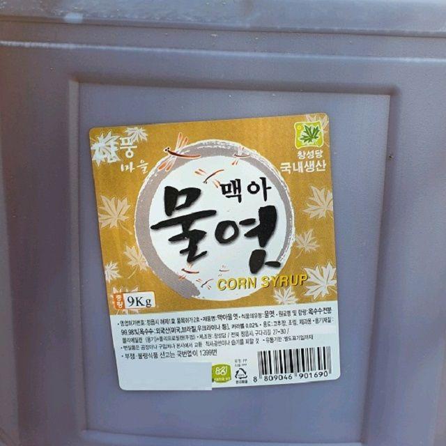 콘시럽 맥아물엿 9kg