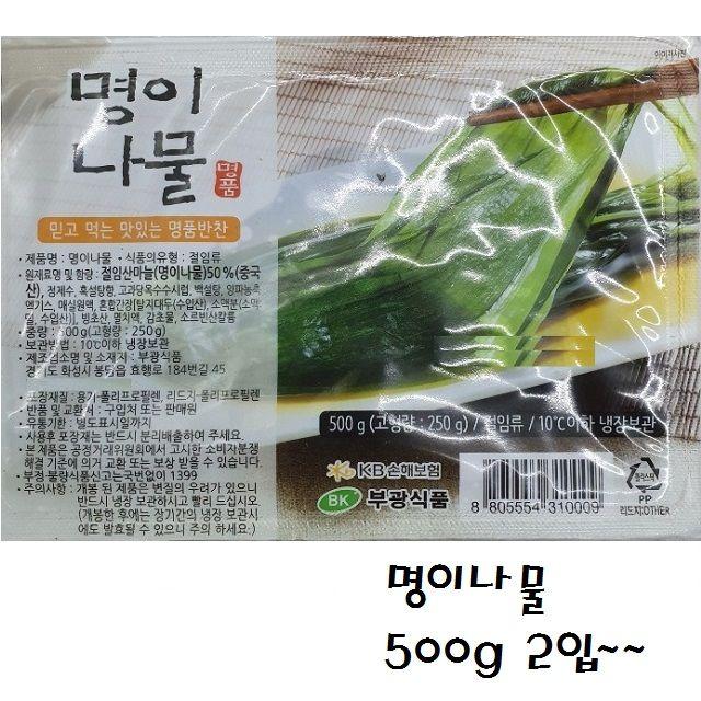 명이나물 1kg(절임산마늘)