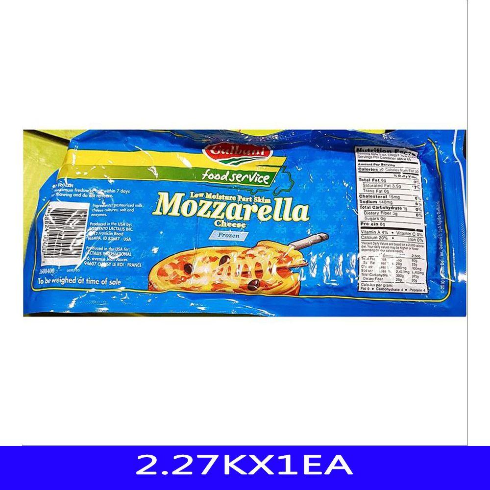 블록 모짜렐라치즈 피자재료 업소용 2.27KX1EA