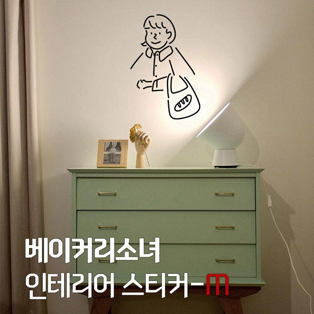 희망S 베이커리소녀 인테리어 스티커 - M / 거실 주방