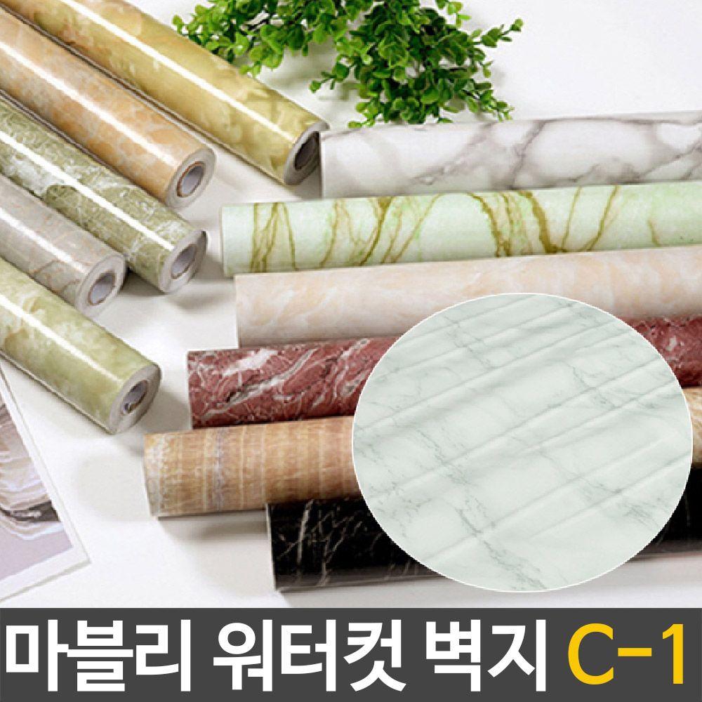 마블리 워터컷 벽지 패턴 마블 대리석 시트지 C-1