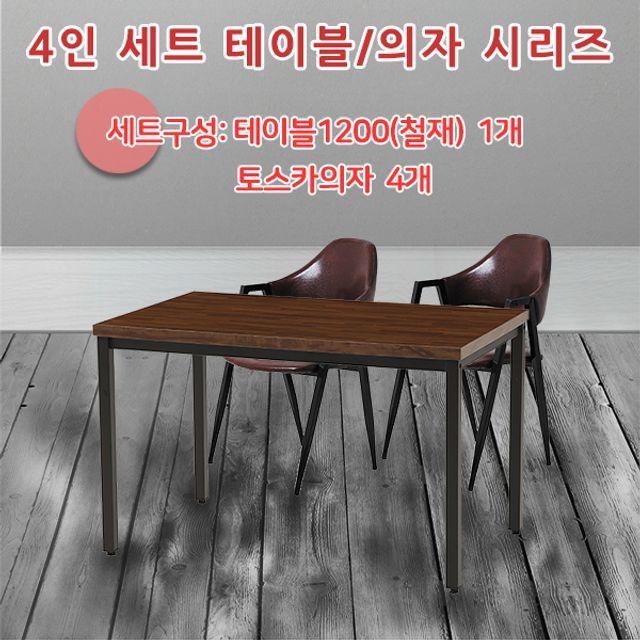 4인 테이블 의자 세트 철재 TS-1200 식탁 책상 다용도