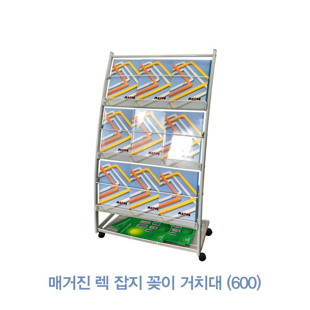 (위드정우) 매거진 렉 잡지 꽂이 거치대 (600)