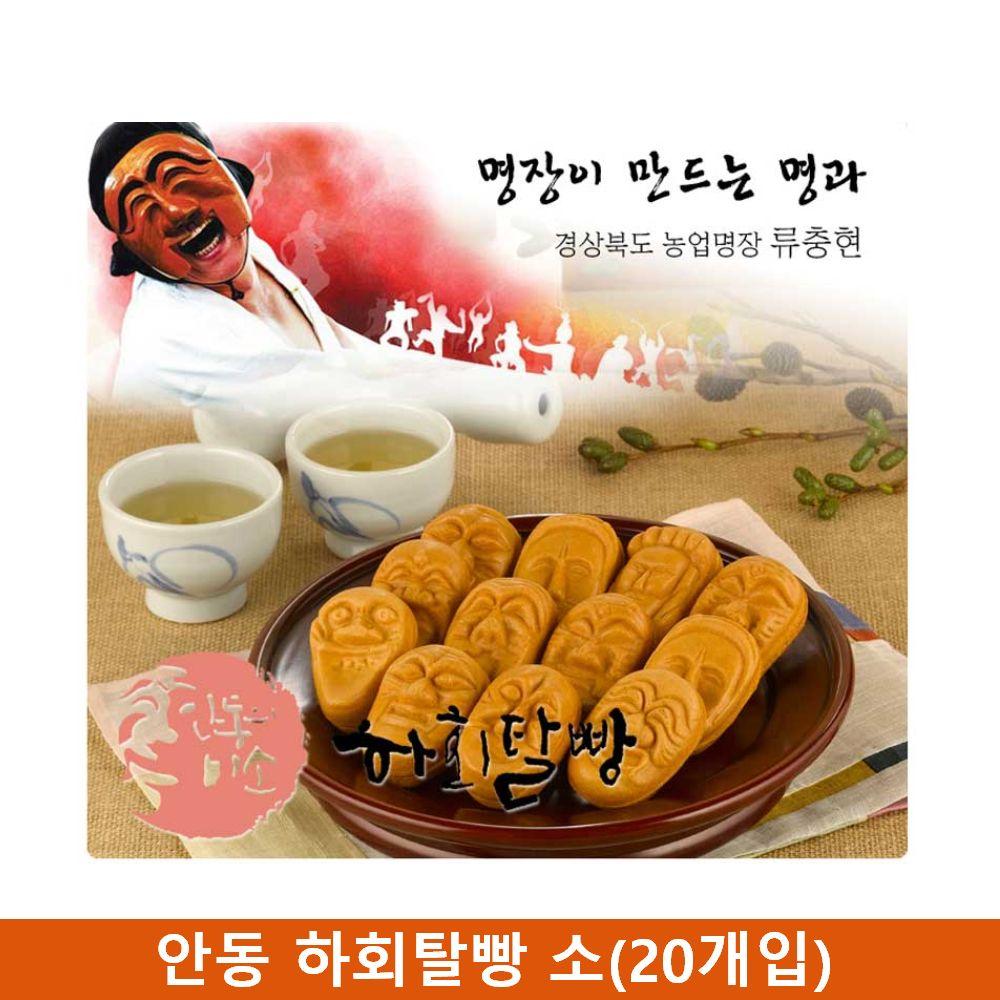안동 하회탈빵 소(20개입) 상황버섯 숙성액으로 반죽