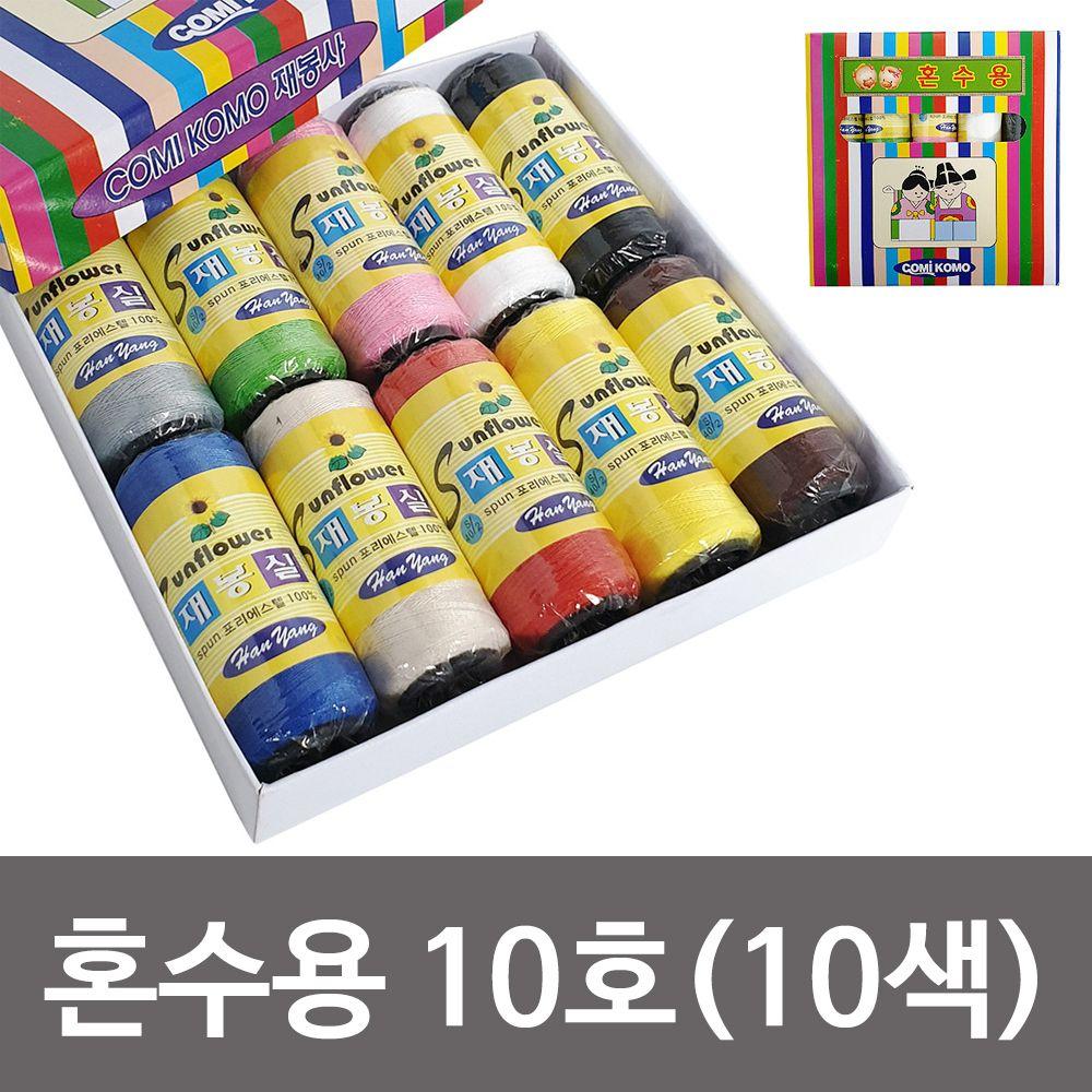 한양 (혼수용 10호)10색 바느질실 재봉실 혼수실 색실