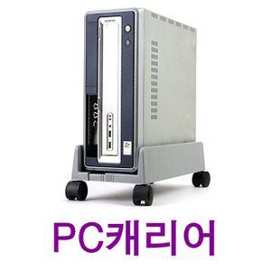 아이티알,NH 니본 PC캐리어 PC받침대 컴퓨터받침대