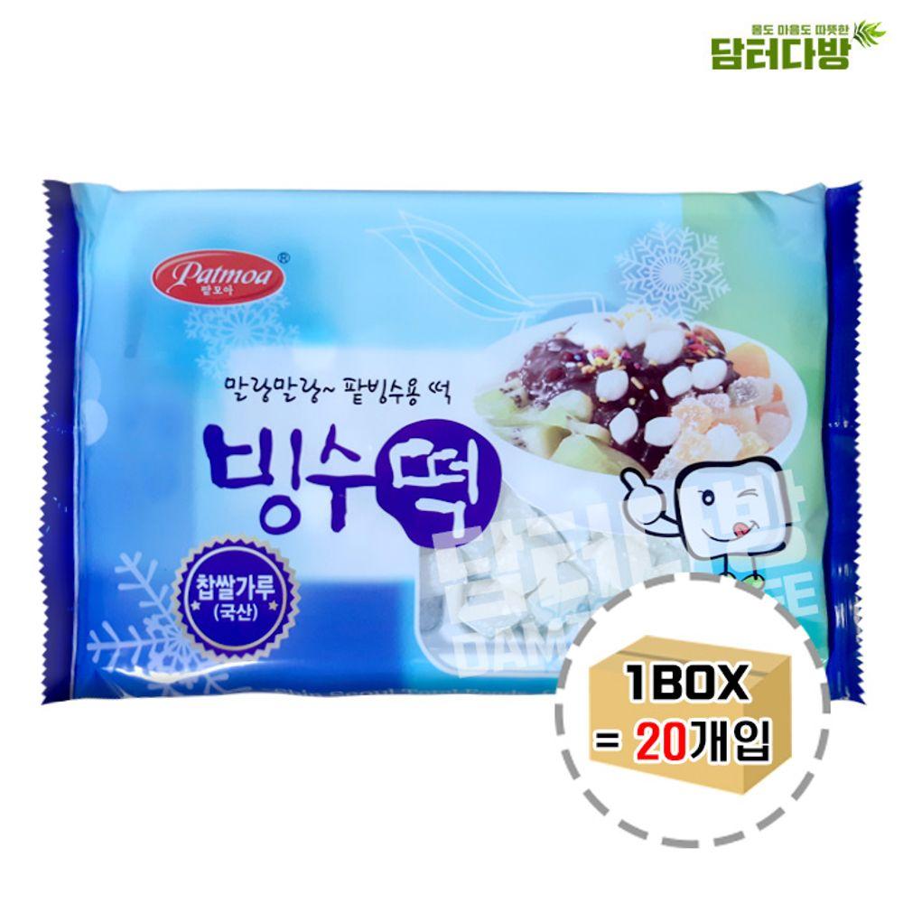 팥모아 빙수 떡 252g 1BOX(20개입) /빙수떡/팥빙수용