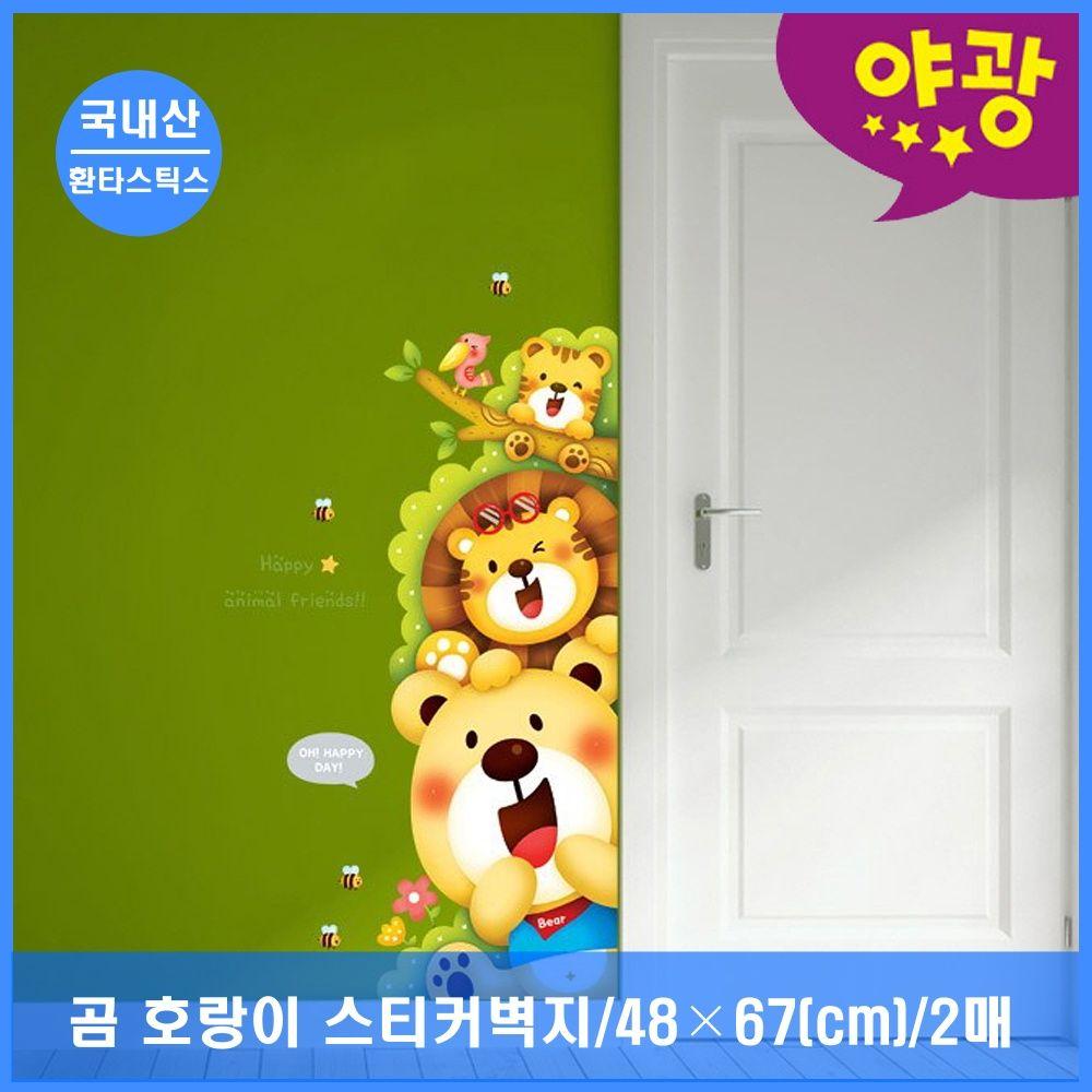 곰 호랑이 놀이방 유치원 어린이집 장식 스티커 야광