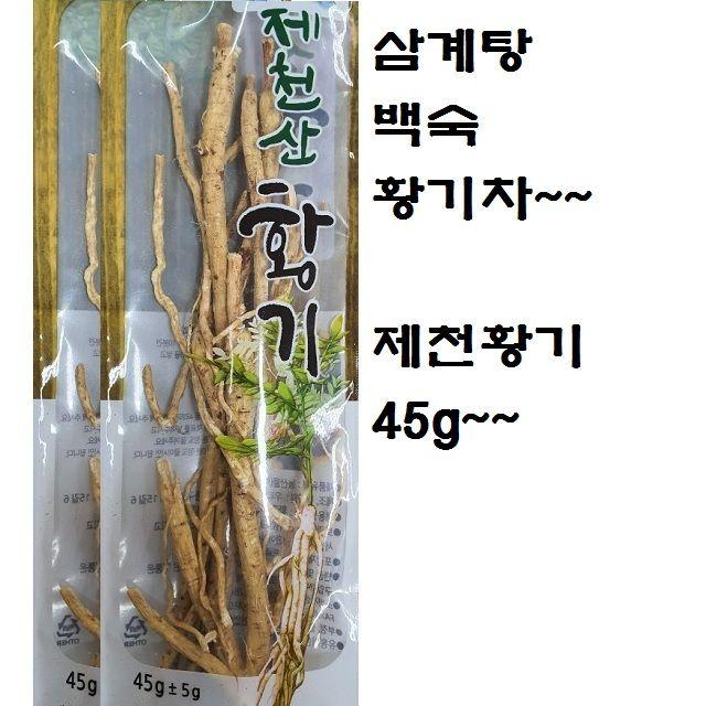 국내 토종 제천 황기 45g(삼계탕 황기차)