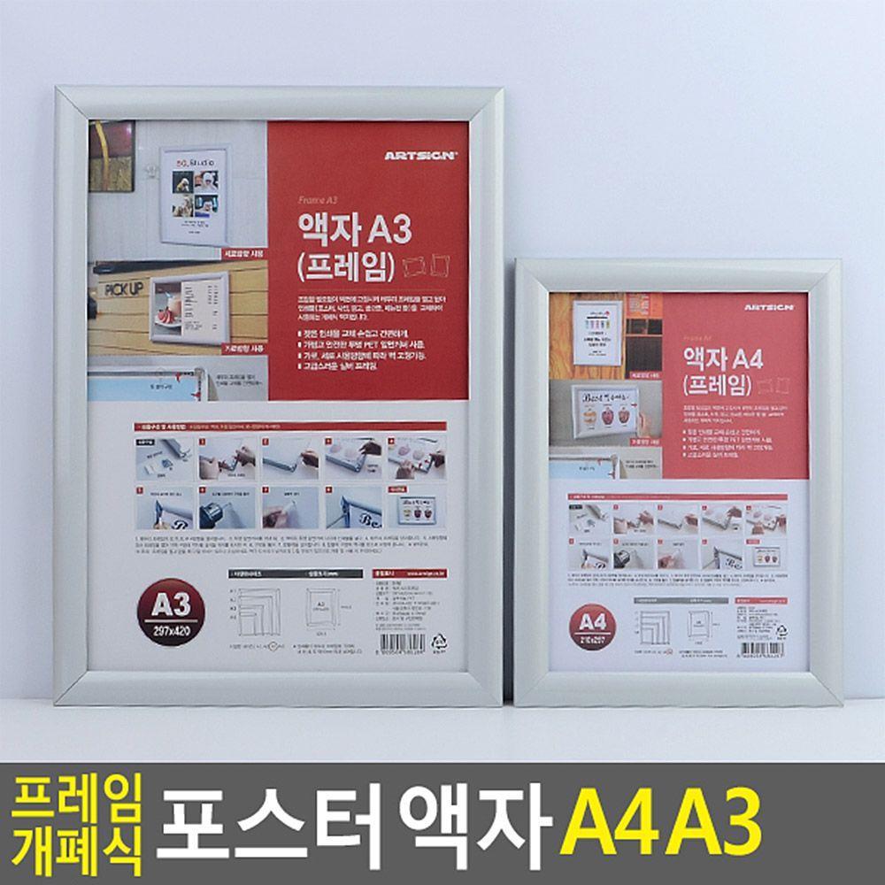 프레임 개폐식 포스터 액자 A4 A3