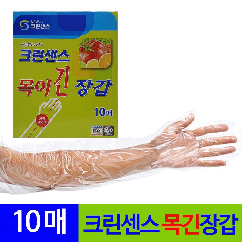 크린센스 목이긴 일회용 김장 비닐장갑 10매