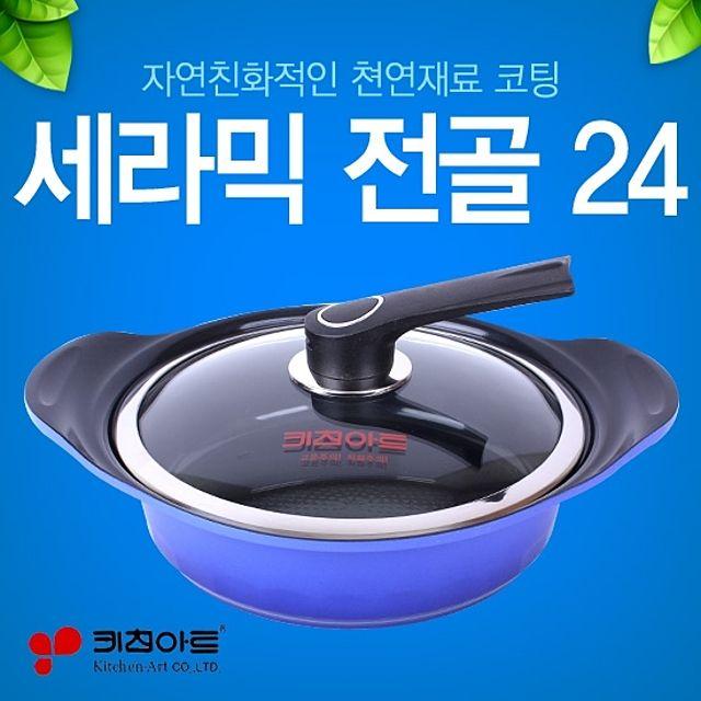 키친아트 세라믹 전골 24 주방용품 예쁜그릇 냄비세트 양수 편수 냄비 전골냄비 주물냄비 미니 찜기