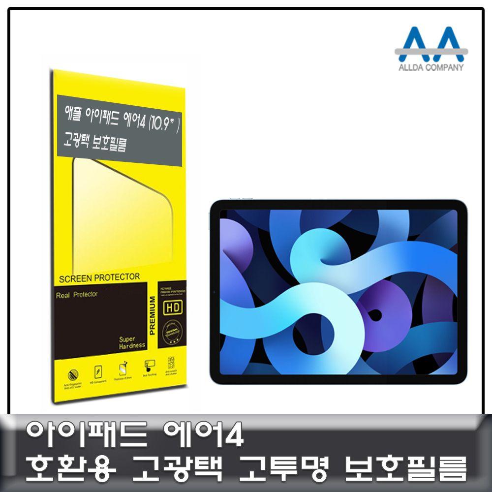 아이패드 에어4 10.9(2020) 고광택 보호필름/국내생산