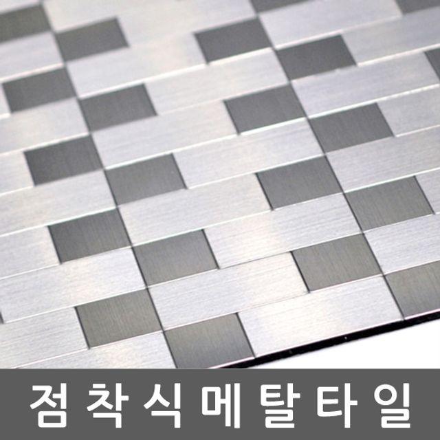 점착식 알미늄 메탈타일 투톤사각 WBHMT99305