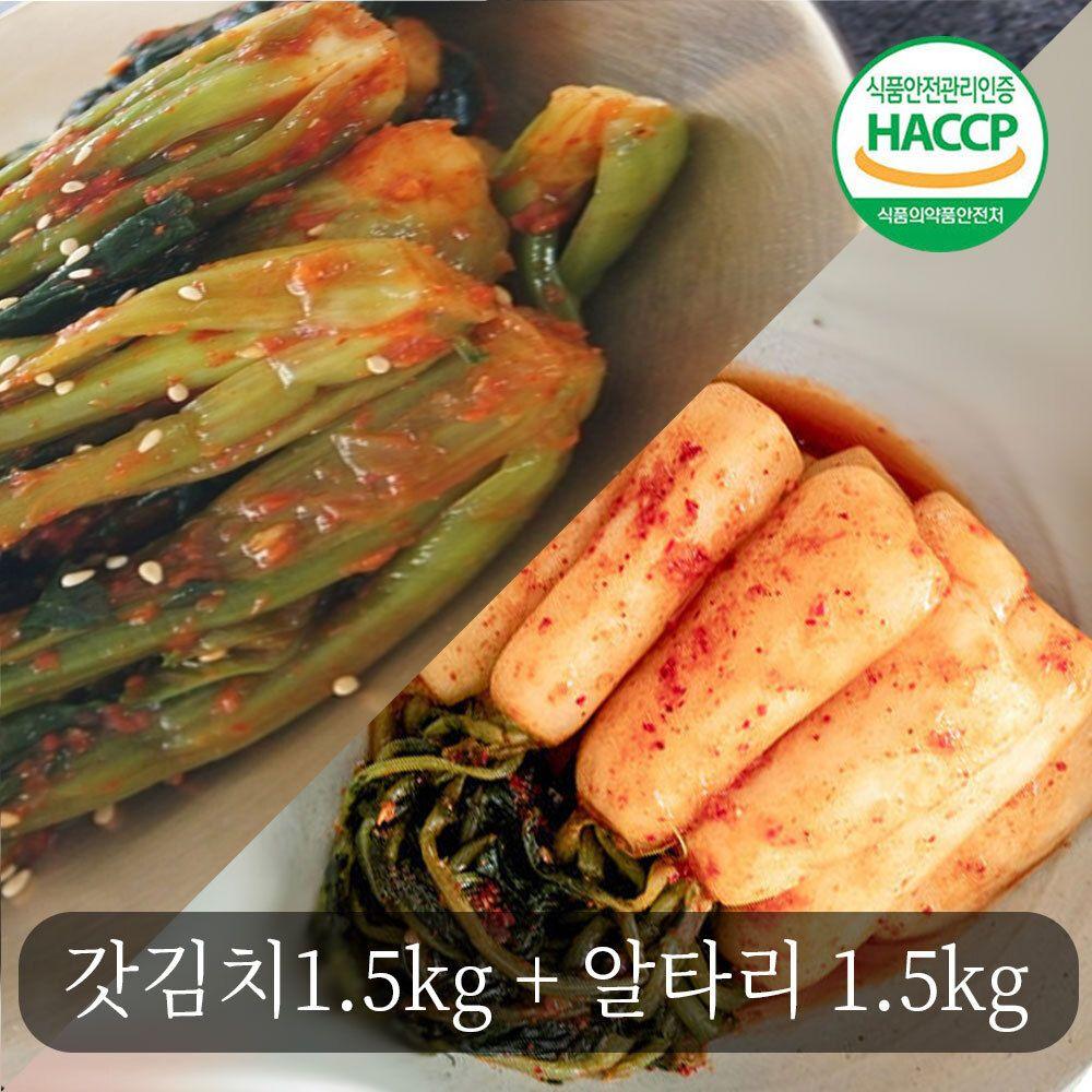 20년전통 돌산갓 김치 알타리 총각김치 3kg 세트
