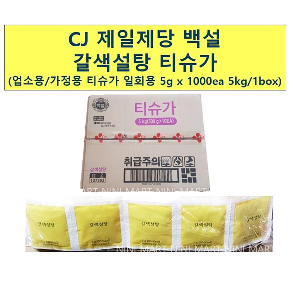 갈색 설탕 일회용 티슈가 백설 5g x1000개 황설탕