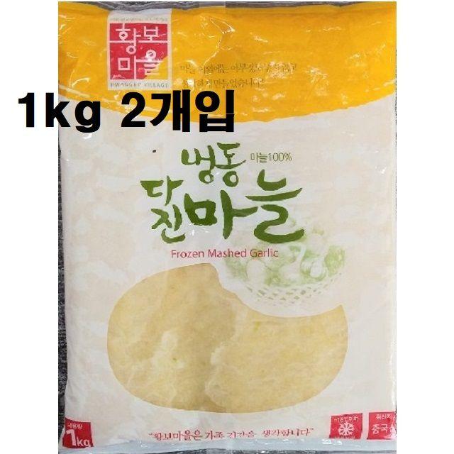 냉동 다진 마늘 1kg 2입(총2kg)