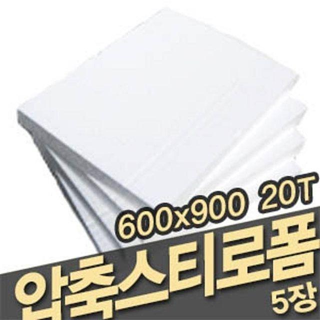 압축 스치로폴 600x900mm 20T 5장 -44715