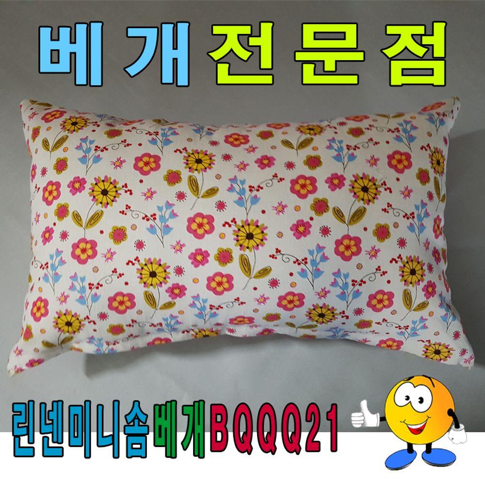 린넨미니솜베개BQQQ21솜베개미니솜베개50cmx30cm