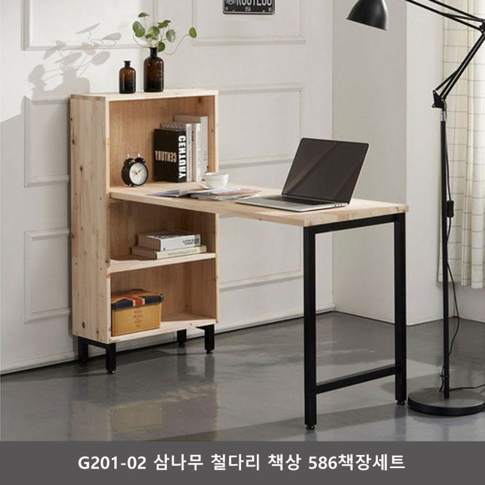 G201-02 삼나무 철다리 책상 586책장세트