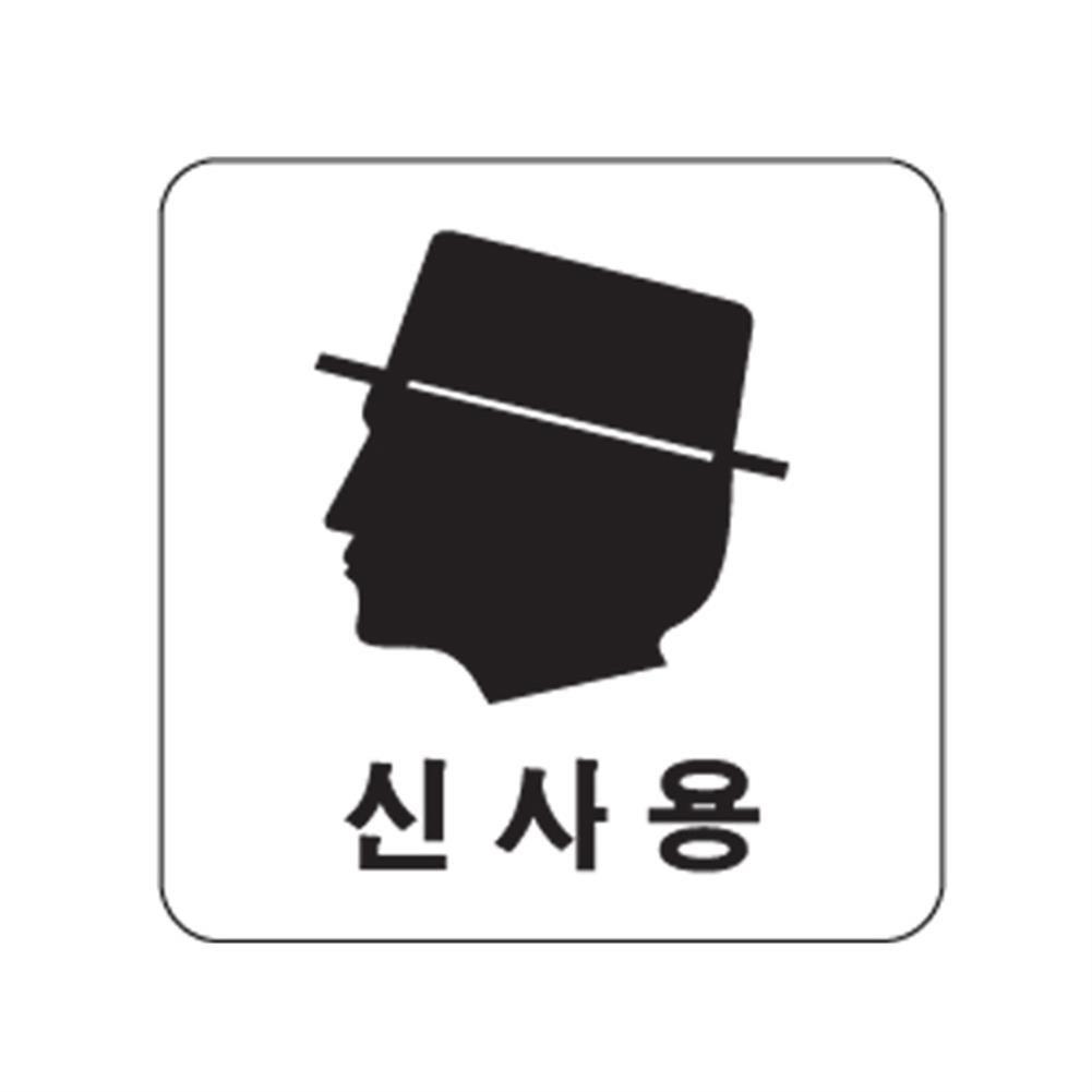 신사용(얼굴)(0442)