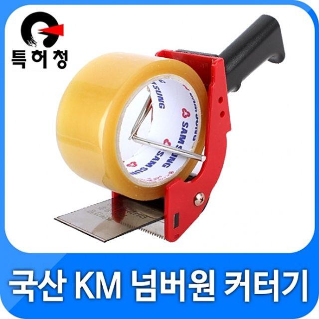 KM 넘버원 커터기 테이프 커터기 포장테이프 커터 카터기 박스테이프 OPP 카타기 테이프커팅기 테이프