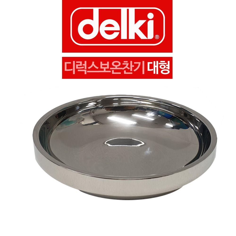 델키 두꺼운 스텐 보온찬기 반찬그릇 대형