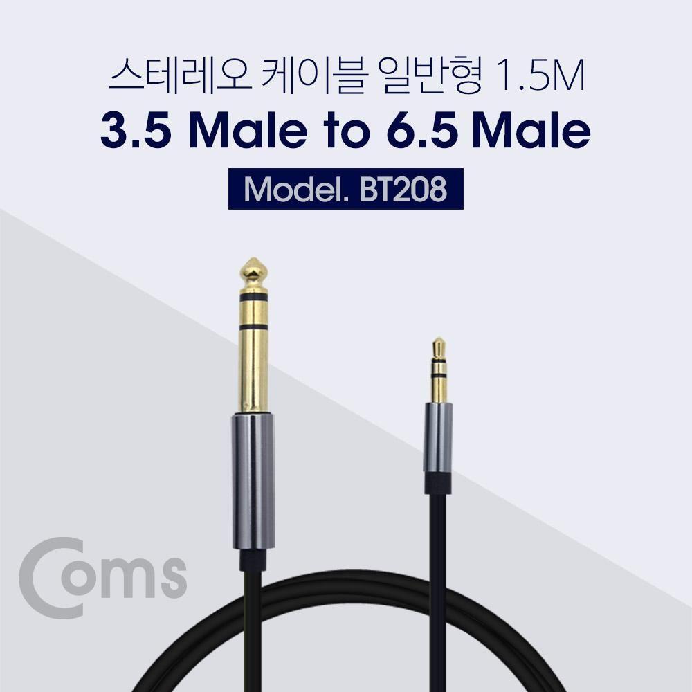 음향케이블 RCA케이블 스테레오 케이블 6.5M/3.5M 1.5m/Stereo 음악케이블 사운드케이블 AUX선