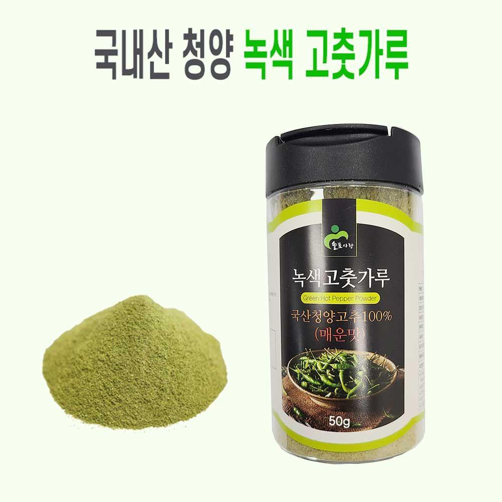 요리 양념 국산 매운 청양고추가루 50g