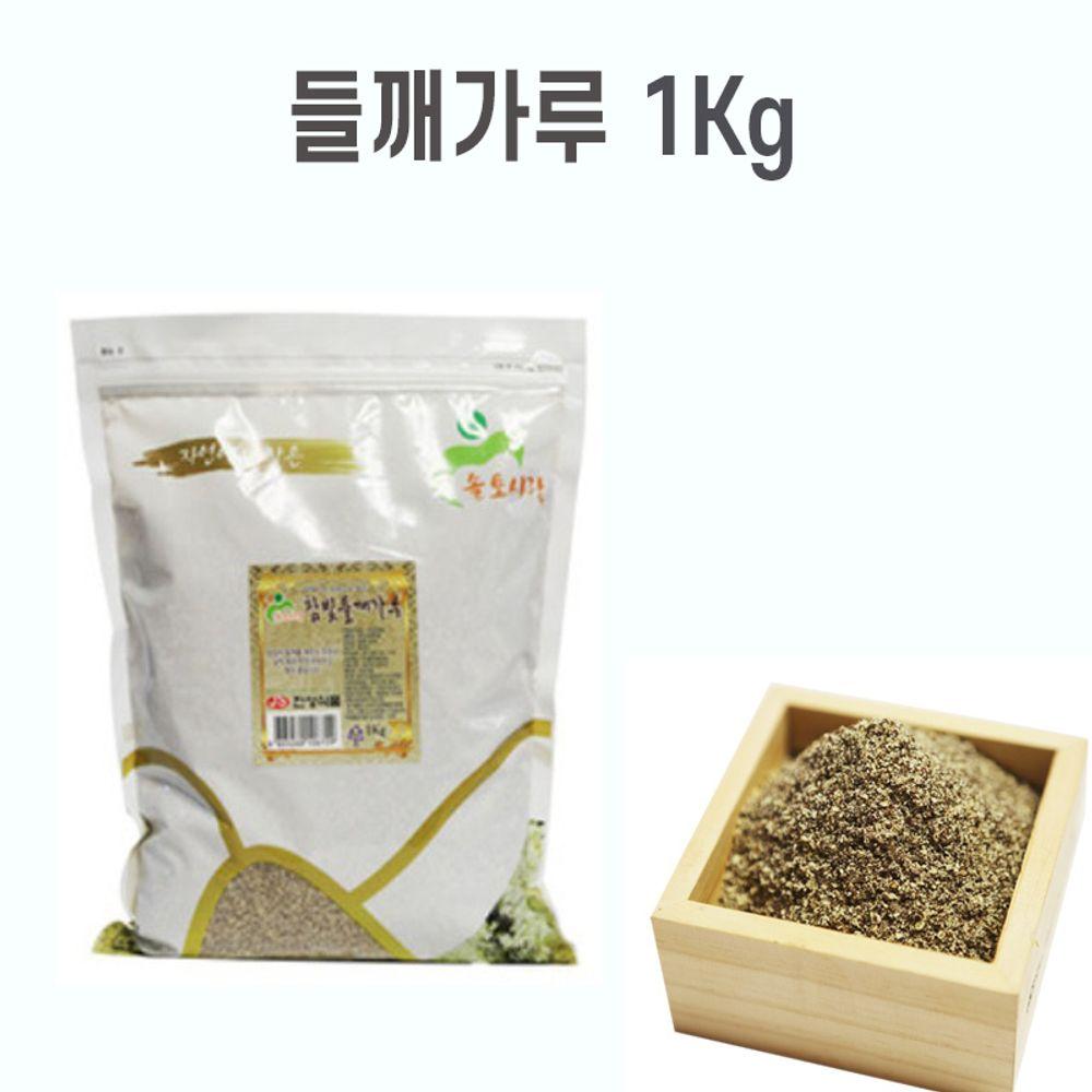 곡물가루팩 들깨가루 1kg