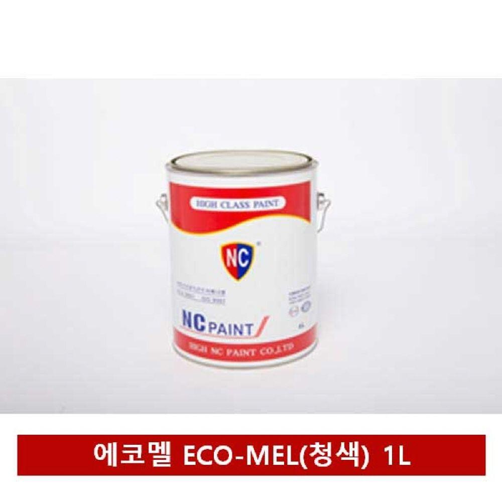 NC페인트 자연건조 에나멜 페인트(청색) 1L
