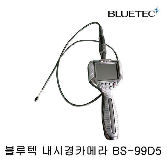 블루텍 내시경카메라 BS-99D5 내시경 배관 카메라