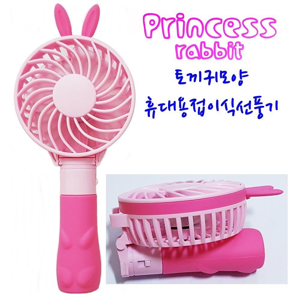토끼귀폴더형핸디선풍기 손선풍기 휴대용선풍기