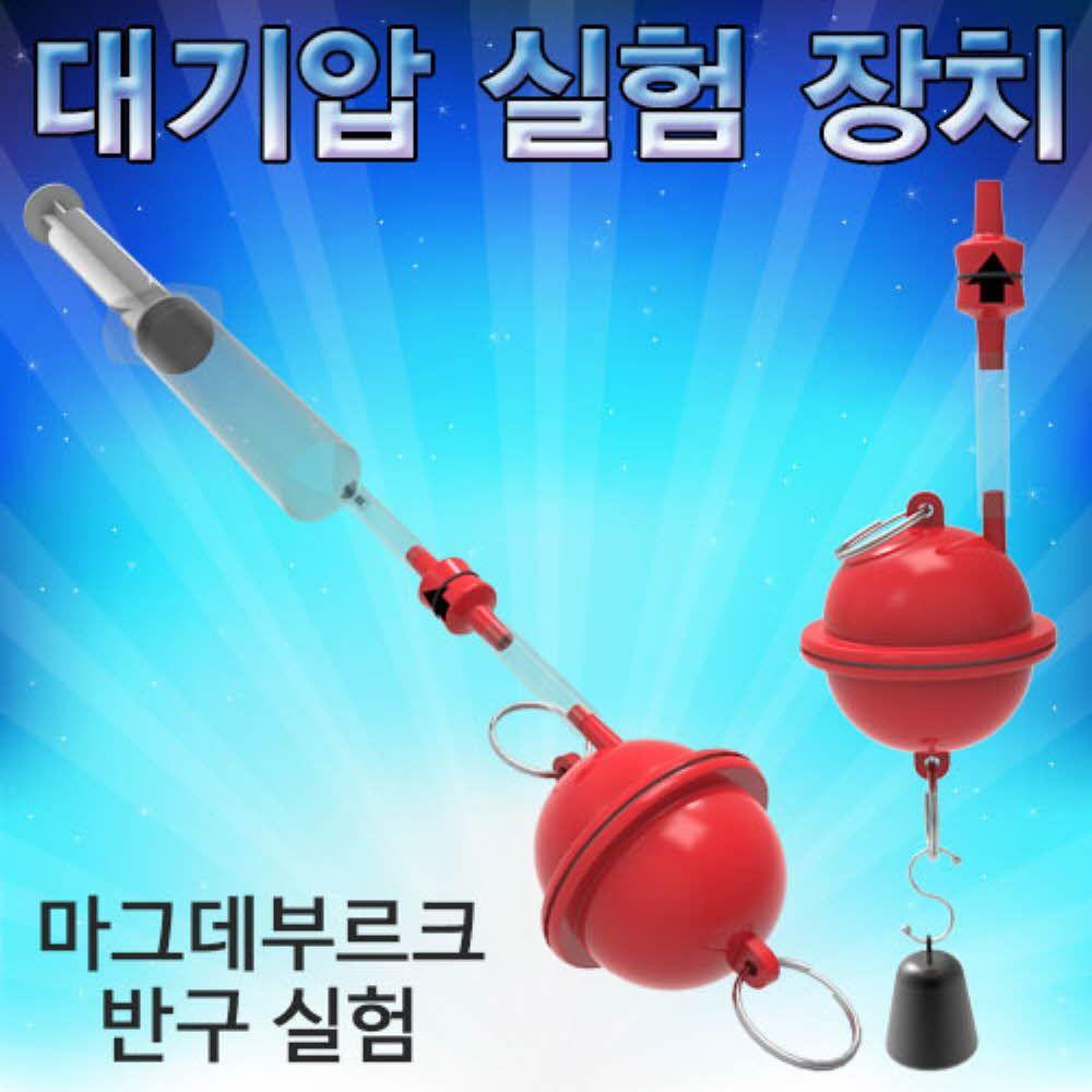 과학 키트 대기압 실험장치 마그데부르크 반구 실험