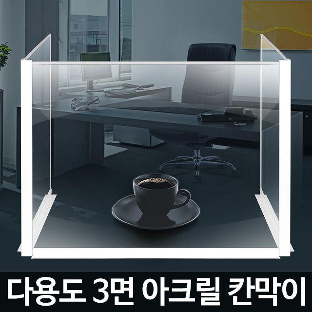 3면 아크릴 칸막이 가림막 식탁 구내식당 투명 책상