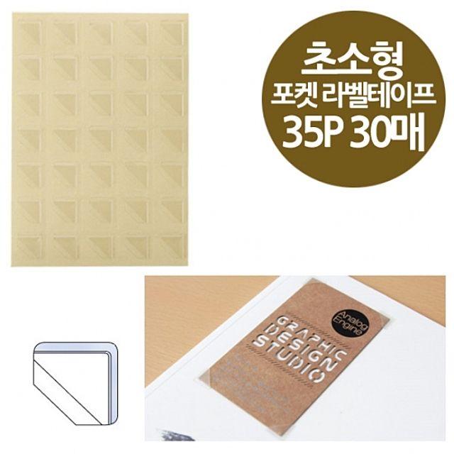 [ 코너형 포켓 라벨테이프 초소형 35P 30매 ] 명함 우표 코너스틱 윈디커 포스트포켓