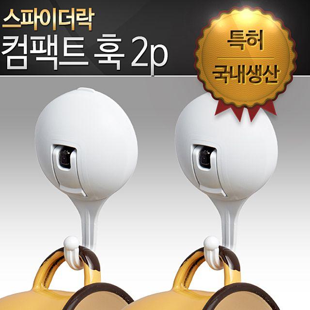 스파이더락 흡착 컴팩트 훅(2p) 강력한 흡착력 다양한 용도로 행주걸이 컵걸이 국자걸이