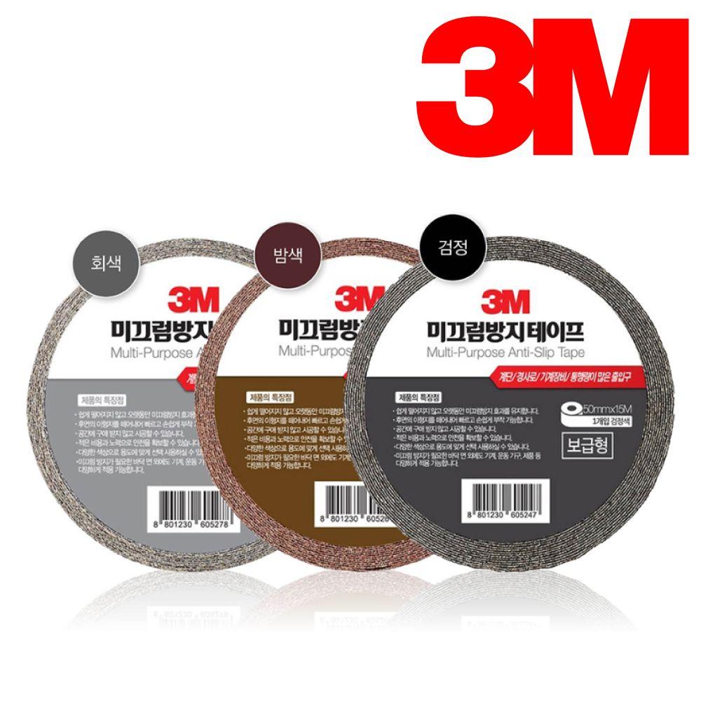 3M 보급형 미끄럼방지테이프 논슬립 회색 50mmx15M