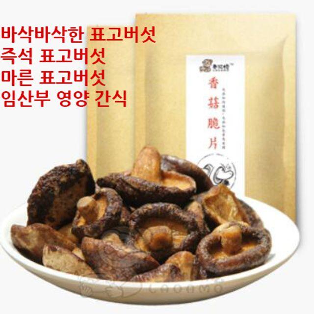 즉석 바삭 표고버섯 마른 표고버섯 임산부 영양 간식