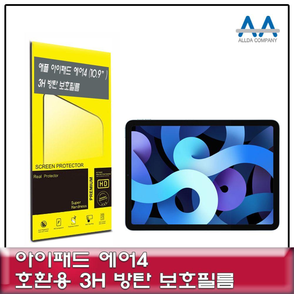 아이패드 에어4 10.9(2020) 3H 방탄 보호필름/국산