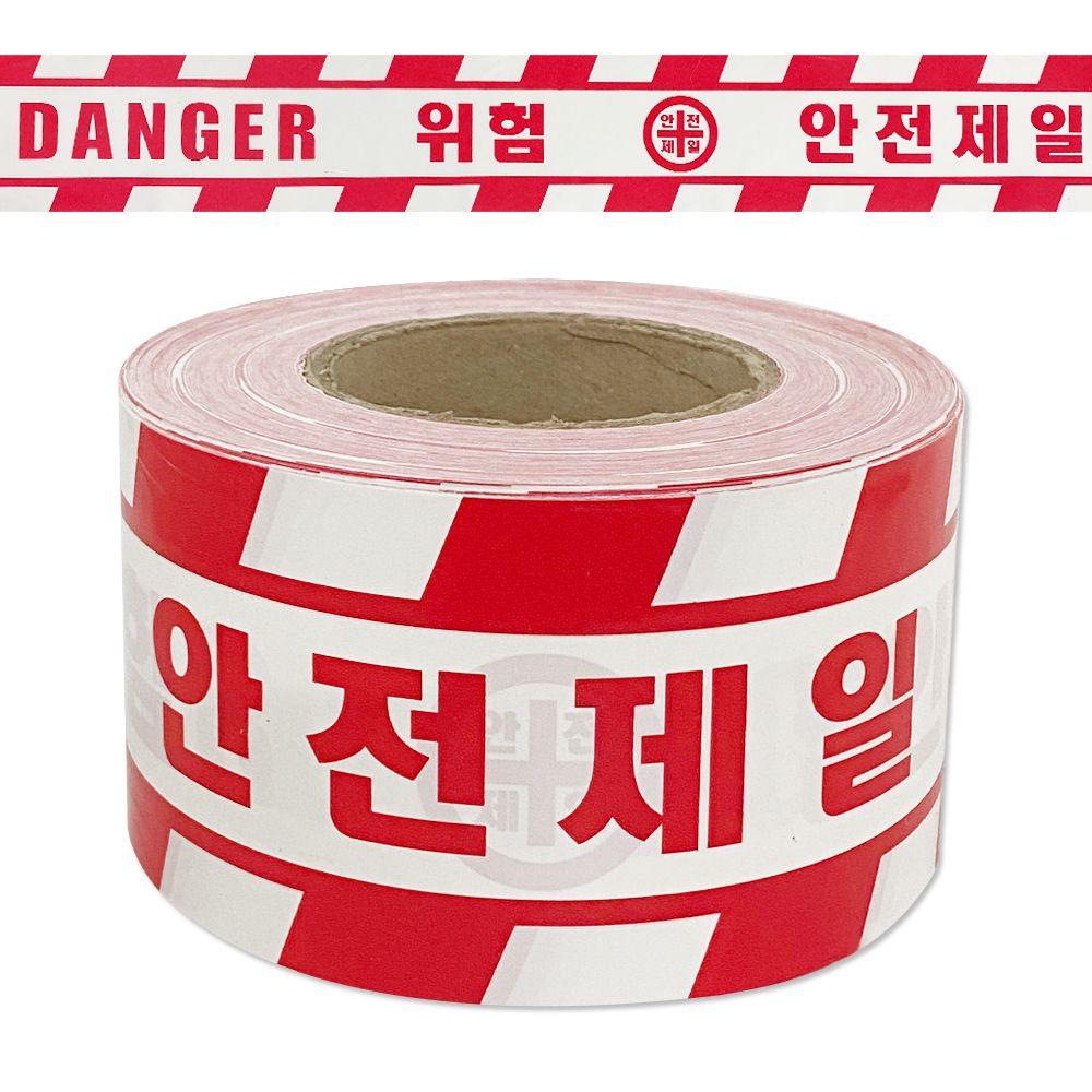 안전제일 테이프(적색 200M) 위험 출입금지 접근금지